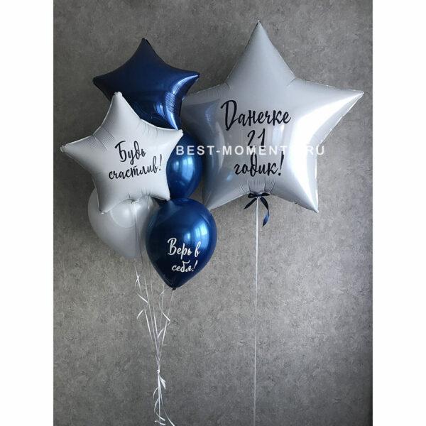 бело-синие-шарики-будь-счастлив