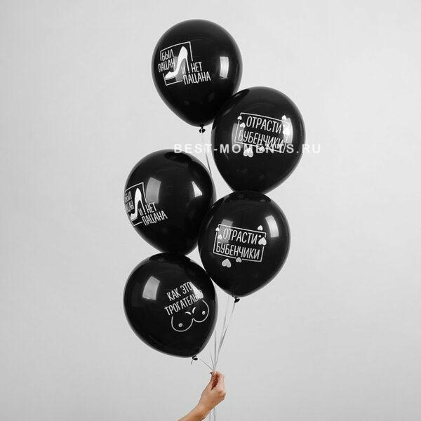 черные-оскорбительные-шары