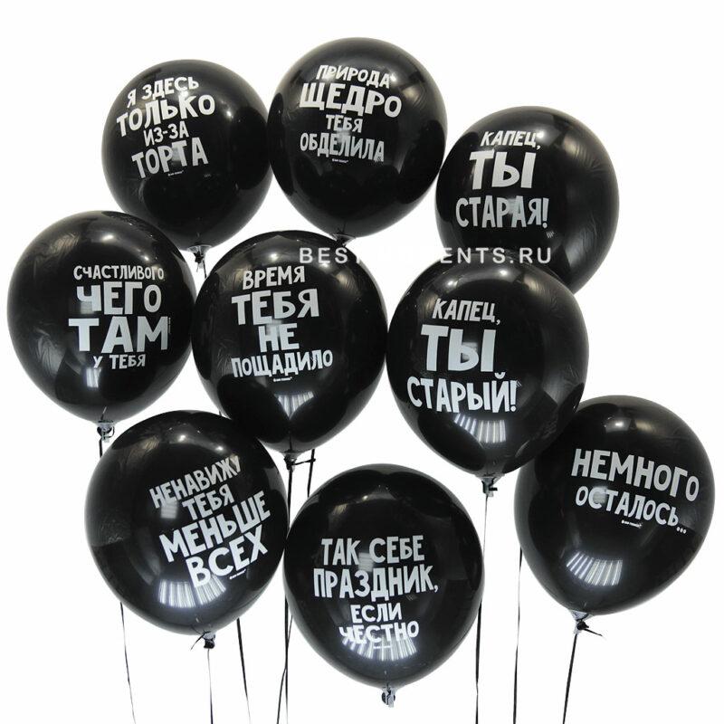 набор-черно-оскорбительных-шариков