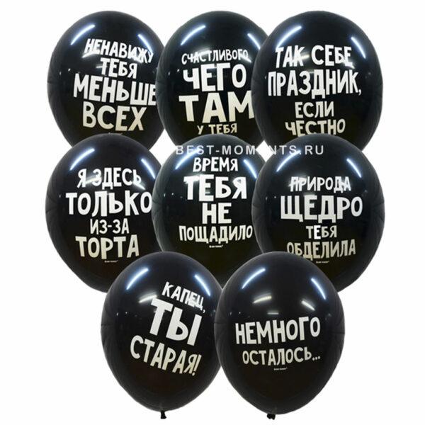 набор-черно-оскорбительных-шаров