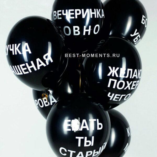 набор-черных-оскорбительных-шариков