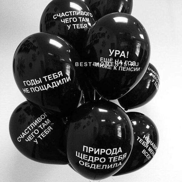набор-черных-оскорбительных-шаров