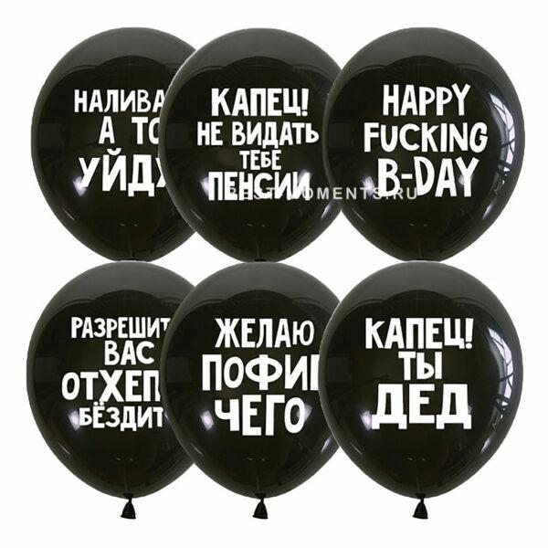 набор-оскорбительных-шариков