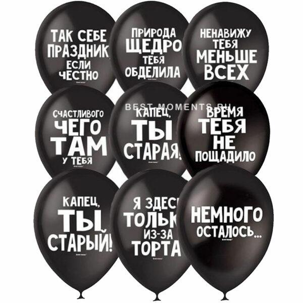 набор-оскорбительных-шаров