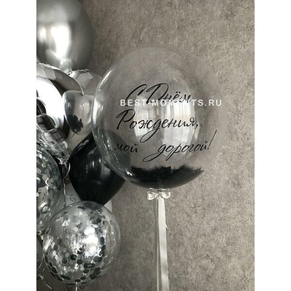 серебряные-шары-с-днем-рождения