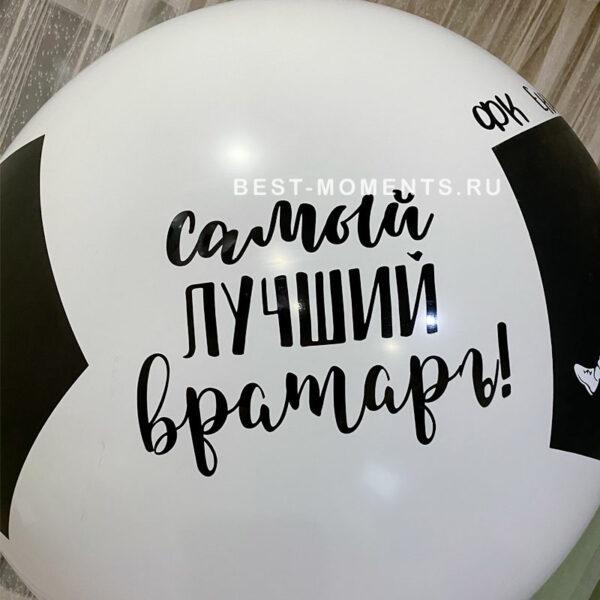 nabor-sharov-dlya-futbolista