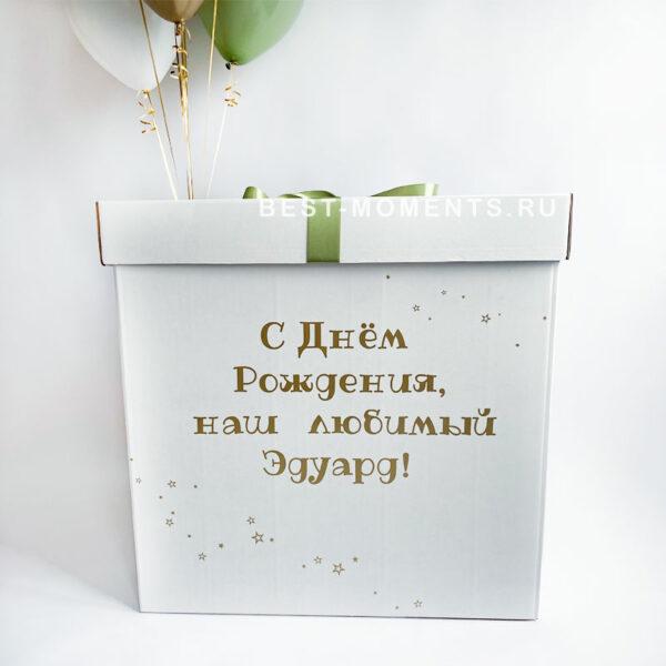 korobka-syurpriz-s-vozdushnymi-sharami